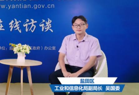嘉宾:盐田区工业和信息化局副局长 吴国委