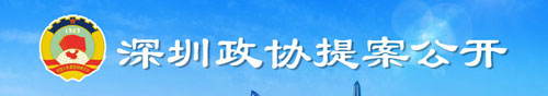 深圳市政务专题