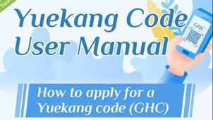 Guide for foreign nationals to apply for a Yuekang code
