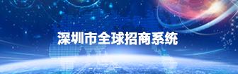 深圳市全球招商系统