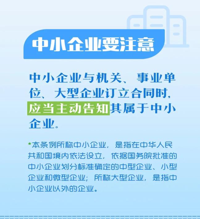 支付条例3.jpg