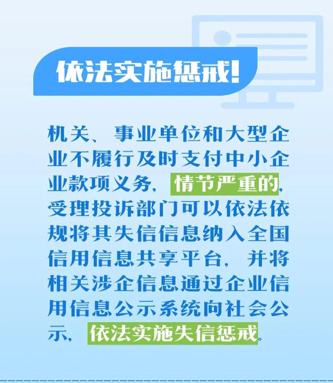 支付条例8.jpg