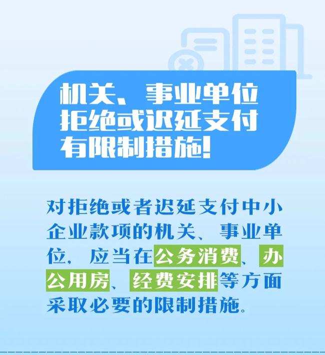 支付条例9.jpg