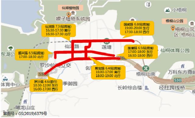 图11 假期期间仙湖植物园-梧桐山公园片区周边道路拥堵分布预测.png